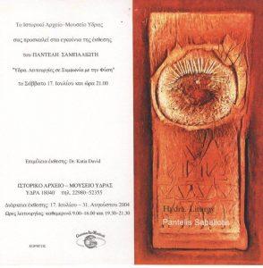 Έκθεση Παντελή Σαμπαλιώτη ''ΥΔΡΑ-ΛΕΙΤΟΥΡΓΙΕΣ ΣΕ ΣΥΜΦΩΝΙΑ ME TH ΦΥΣΗ'' 17.07.04 - 31.08.04
