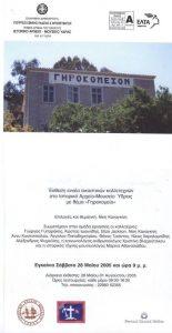 Έκθεση εικαστικών καλλιτεχνών''(επίσκεψη νηπιαγωγείου Ύδρας) 28.05.05 - 31.08.05