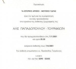 ΕΚΘΕΣΗ ΖΩΓΡΑΦΙΚΗΣ ΑΛΙΣ ΠΑΠΑΔΟΠΟΥΛΟΥ-ΤΟΥΡΝΙΚΙΩΤΗ 07.07.01