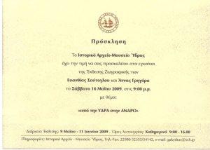 Eκθεση ζωγραφικής ΕΥΑΝΘΙΑ ΣΟΥΤΟΓΛΟΥ ΑΝΝΑ ΓΡΗΓΟΡΑ 09.05-11.06.09