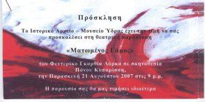 Θεατρική Παράσταση '' ΜΑΤΩΜΕΝΟΣ ΓΑΜΟΣ'' 24.08.07