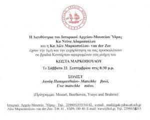 Μουσική Βραδιά ''ΔΑΝΑΗ ΠΑΠΑΜΑΤΘΑΙΟΥ ΜΑΤΣΚΕ ΟΥΒΕ ΜΑΤΣΚΕ'' Αφιέρωμα στον Κώστα Μαρκόπουλο 22.09.07
