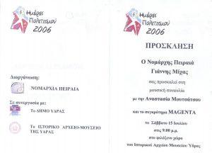 Μουσική συναυλία με Αναστασία Μουτσάτσου και το συγκρότημα MAGENTA 15.07.06