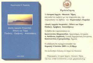 Παρουσίαση Βιβλίου ''ΔΟΚΟΣ-ΑΛΛΟΤΕ ΚΑΙ ΤΩΡΑ ΠΑΙΔΙΚΕΣ ΕΦΗΒΙΚΕΣ ΑΝΑΠΟΛΗΣΕΙΣ'' 14.06.09