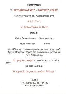 ΡΕΣΙΤΑΛ ΓΙΑ ΒΙΟΛΕΝΤΣΕΛΟ ΚΑΙ ΠΙΑΝΟ 22.06.02
