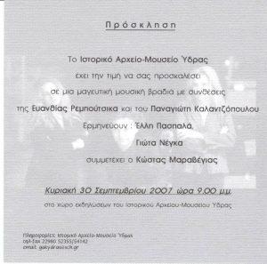 Συναυλία Ευανθία Ρεμπούτσικα Παναγιώτης Καλαντζόπουλος 15.09.07