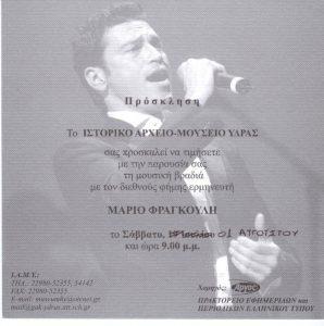 Συναυλία Μάριου Φραγκούλη 01.08.08