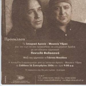 Συναυλία Παντελή Θαλασσινού 16.09.06