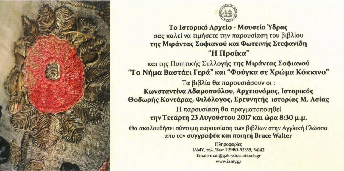 Παρουσίαση των βιβλίων της Μιράντας Σοφιανού και Φωτεινής Στεφανίδη <strong>«Η Προίκα»</strong> και της Ποιητικής Συλλογής της Μιράντας Σοφιανού <strong>«Το Νήμα Βαστάει Γερά»</strong> και <strong>«Φούγκα σε Χρώμα Κόκκινο»</strong>