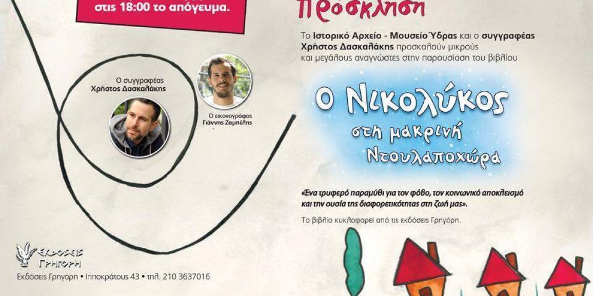 Παρουσίαση βιβλίου του Χρήστου Δασκαλάκη με τίτλο «Ο Νικολύκος στην μακρινή ντουλαποχώρα»