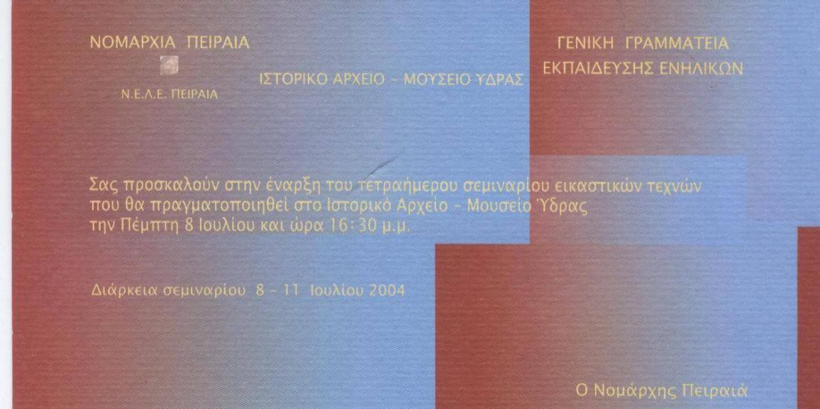 Σεμινάριο εικαστικών τεχνών στο Ιστορικό Αρχείο Μουσείο Ύδρας
