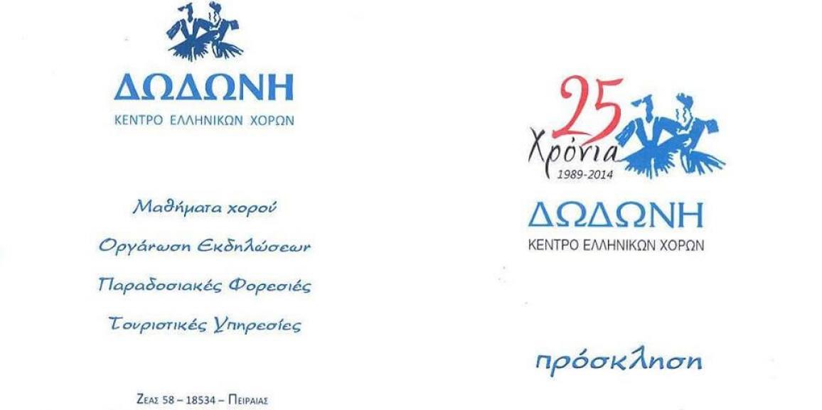 Ημερίδα «Πολιτιστικός τουρισμός και αειφόρος τουριστική ανάπτυξη» από το Κέντρο Ελληνικών Χορών ΔΩΔΩΝΗ